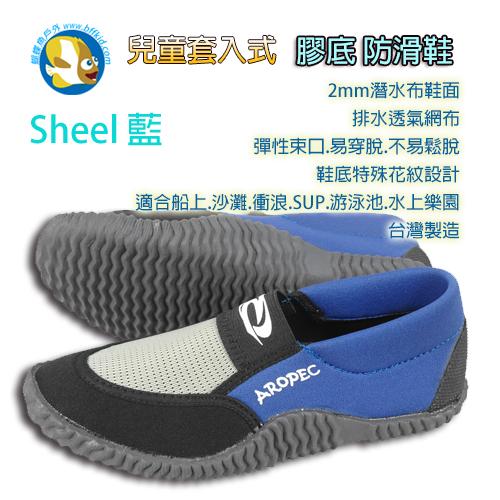 Sheel 貝殼,兒童防滑鞋(溯溪鞋,珊瑚礁鞋) -藍 ; 蝴蝶魚戶外用品館