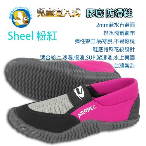 Sheel 貝殼,兒童防滑鞋(溯溪鞋,珊瑚礁鞋) -粉紅 ; 蝴蝶魚戶外用品館