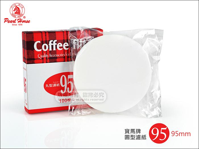 快樂屋? 【日本寶馬牌】JA-P-005-095 95號咖啡濾紙 95mm 一盒100枚入.圓形濾紙 適摩卡壺.大型冰滴等