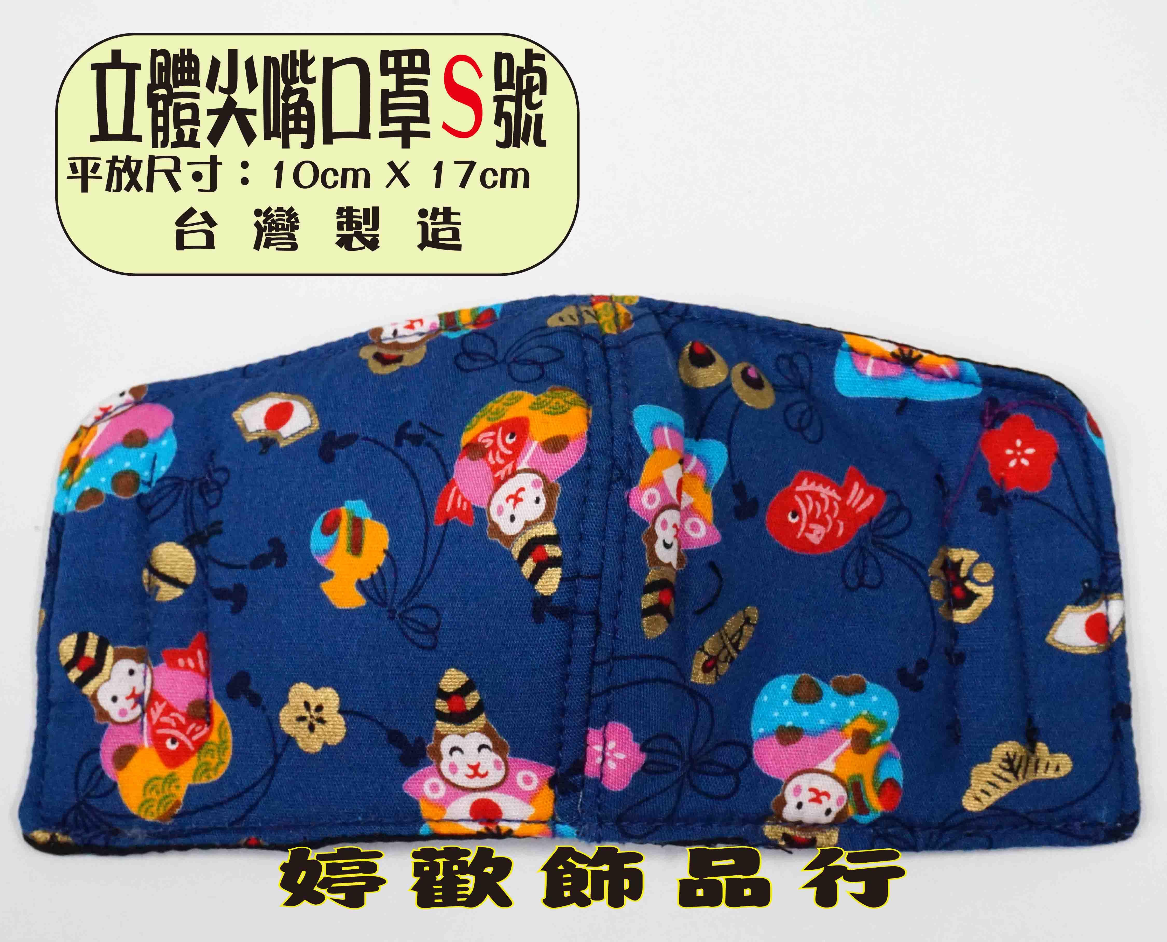 幼童專用/純棉花布立體尖嘴口罩/兒童口罩/ 和服猴子