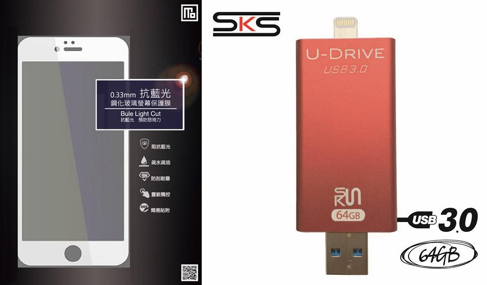 "U-Drive 蘋果認證 64G USB3.0 超暴力高速 口袋怪獸碟-紅色 & APPLE IPHONE 6 Plus/ 6S Plus(5.5"") 9H鋼化玻璃抗藍光保護貼-白框版"