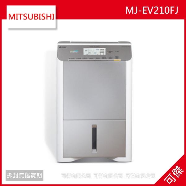 可傑 MITSUBISHI 三菱 21L 變頻清淨除濕機 MJ-EV210FJ (珠光銀) 公司貨
