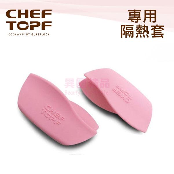 韓國 CHEF TOPF La Rose 玫瑰鍋專用隔熱套 不沾鍋/湯鍋/燉鍋握柄專用【特價】§異國精品§