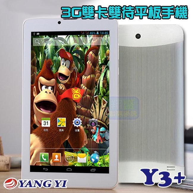 7吋 YANG YI Y3+ 平板電腦智慧手機 3G 四核心 WIFI 贈皮套 非tab4 ipad mini【翔盛】