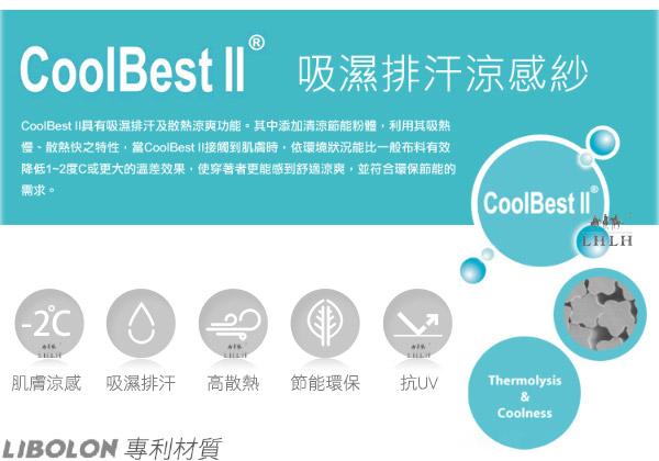 coolBestII 吸濕排汗 涼感紗