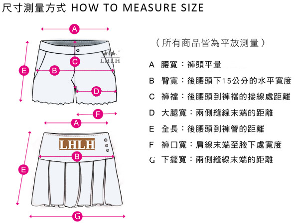 pants_SizeInfo_2.jpg