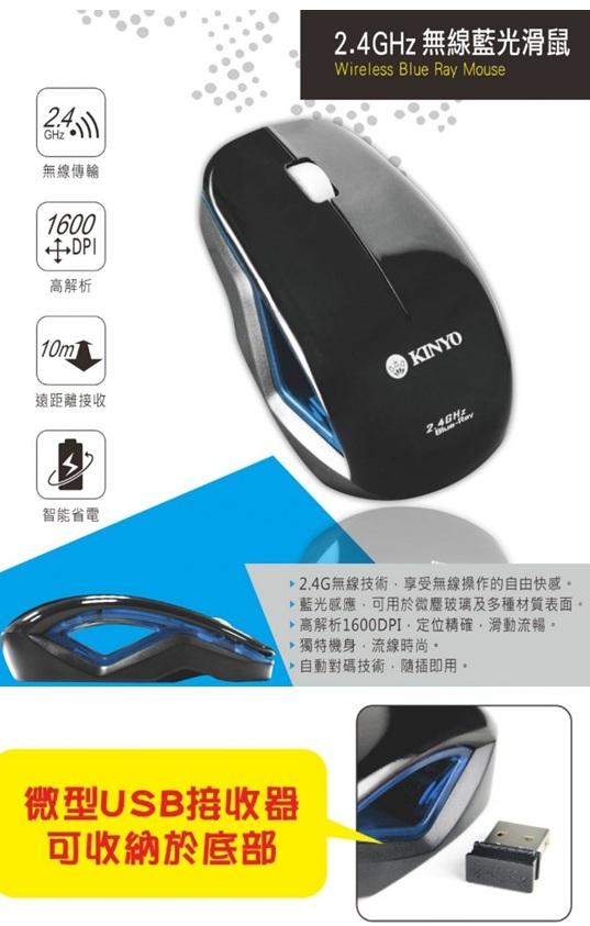 ?含發票?【KINYO-2.4GHz無線藍光滑鼠】?送電池?桌上型電腦/筆記型電腦/鍵盤滑鼠/USB隨插即用/無線滑鼠?