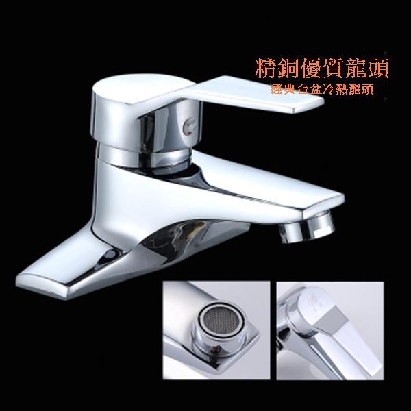 水龍頭冷熱單把 面盆 陶瓷洗臉盆 浴室 浴櫃 台盆 雙孔全銅水龍頭