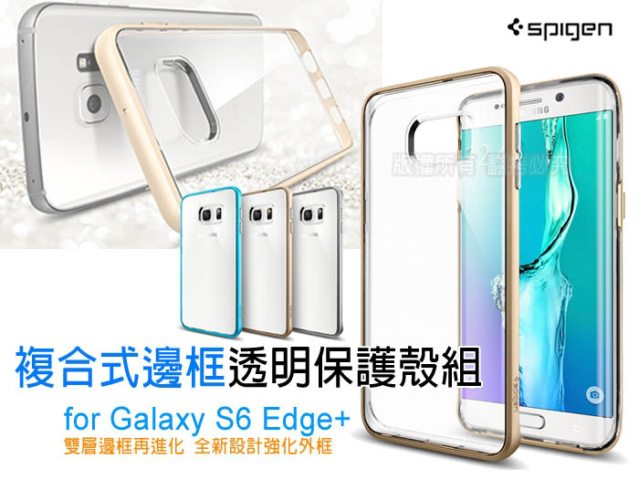 SPIGEN 5.7吋 S6 Edge+ Neo Hybrid Crystal 複合式邊框保護殼 s6 edge plus 透明背蓋 保護套 手機殼 手機套/防摔減震耐衝擊/TIS購物館