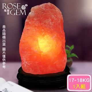 【瑰麗寶】 精選玫瑰寶石鹽晶燈17-18kg 1入