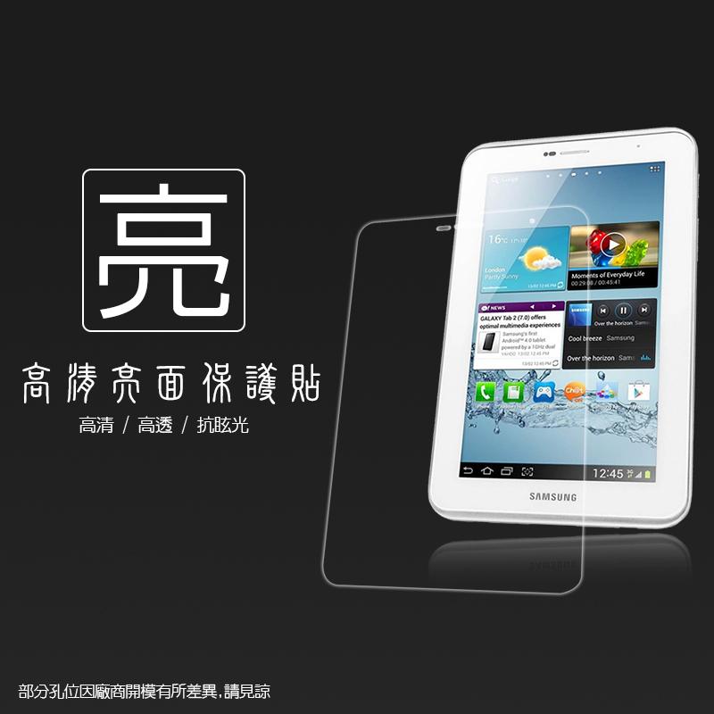 亮面螢幕保護貼 SAMSUNG P3100 GALAXY Tab 2 7.0吋 保護貼