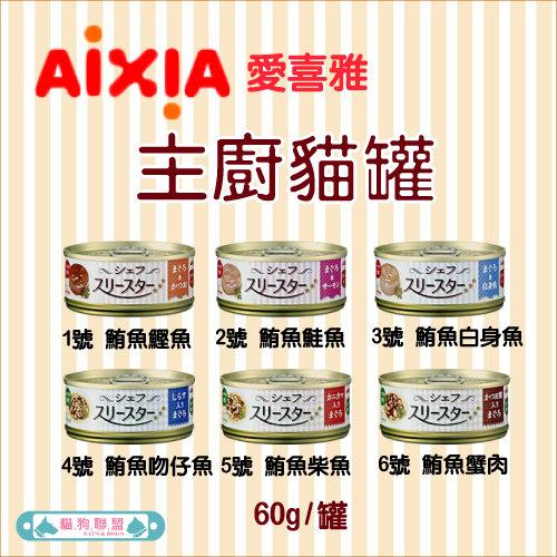 +貓狗樂園+ AIXIA愛喜雅【主廚貓罐。六種口味。60g】21元*單罐賣場