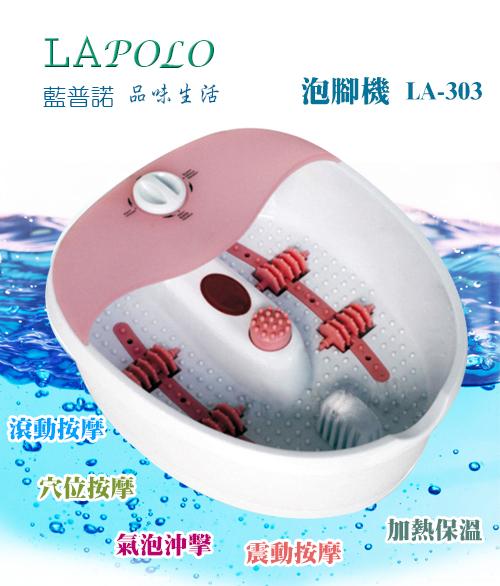 【藍普諾LAPOLO】泡腳機LA-303