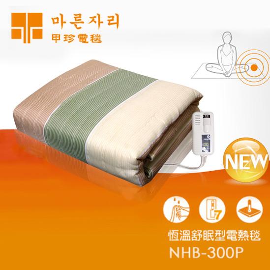 【韓國甲珍】恆溫舒眠型電熱毯(現貨)-單人/雙人 NHB-300P/NHB-300P-01