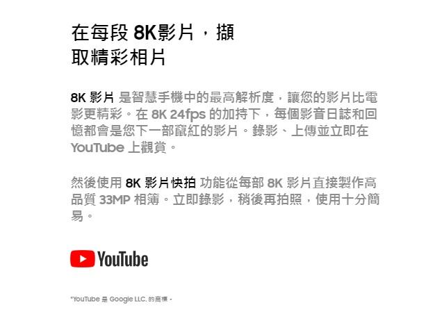 8K 影片 是智慧手機中的最高解析度,讓您的影片比電影更精彩。在 8K 24fps 的加持下,每個影音日誌和回憶都會是您下一部竄紅的影片。錄影、上傳並立即在 YouTube 上觀賞。