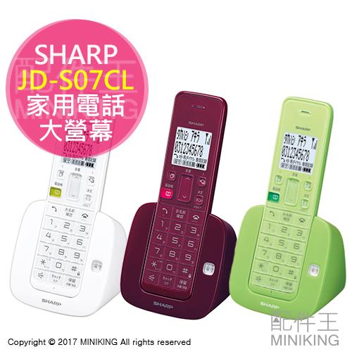 【配件王】日本代購 SHARP JD-S07CL 大營幕 家用電話 可錄音通話 省空間 三色 另 Panasonic