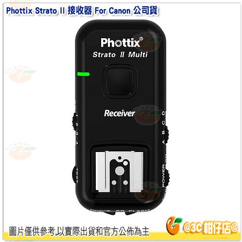 Phottix Strato II 單接收器 For Canon 公司貨 無線閃燈接收器 引閃器