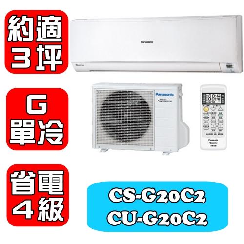 【送10倍點數=9折回饋】國際牌《約適3坪》〈G系列〉定頻單冷分離式冷氣【CS-G20C2/CU-G20C2】