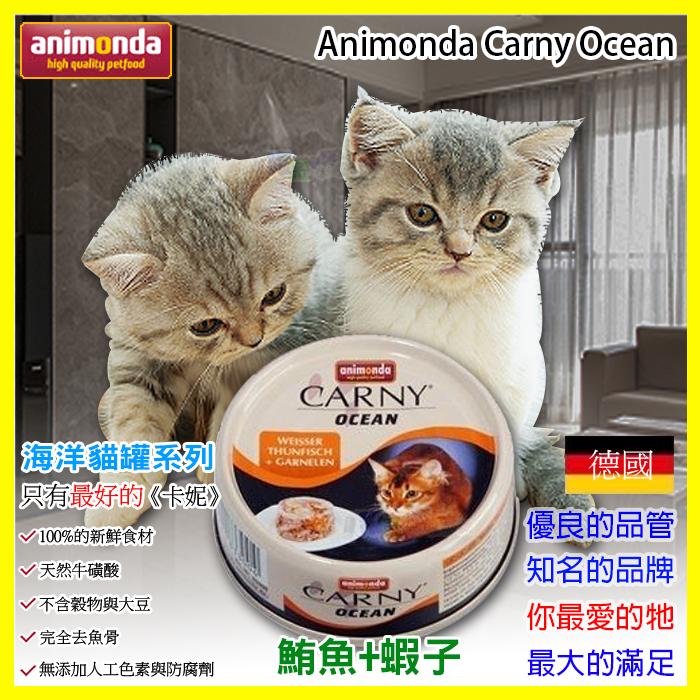 德國進口 Animonda Carny《卡妮》 鮪魚+蝦子-主食貓罐頭 寵物 成貓 挑嘴貓 貓乾糧 幼貓飼料