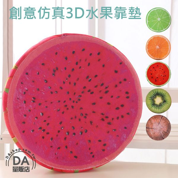 《DA量販店》聖誕禮物 創意 仿真 3D 火龍果 水果 坐墊 靠墊 抱枕 禮品 贈品 批發(V50-1577)