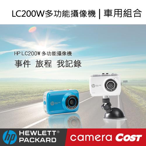 ★車用組合★【迷你生活相機】 HP LC200W 生活相機 縮時攝影 錄影 自拍 迷你相機