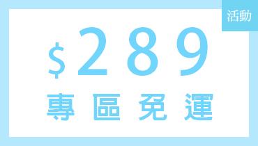3289免運!
