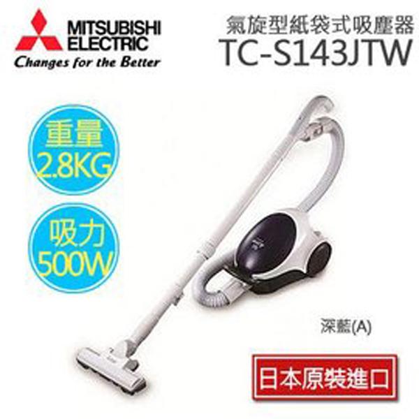 『MITSUBISHI』☆三菱 日本原裝 紙袋式吸塵器 TC-S143JTW **免運費**