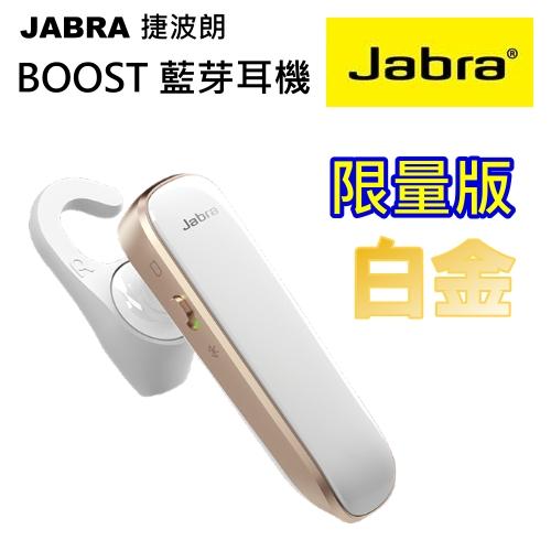 JABRA 捷波朗 BOOST 藍芽耳機 無線長效型 雙待機藍牙耳機 一對二 A2DP 中文語音