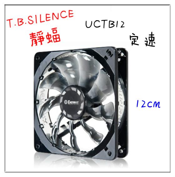 ?含發票?Enermax保銳-靜蝠定速風扇?電腦周邊 定速 風扇 散熱器 機殼 鍵盤滑鼠 UCTB12?