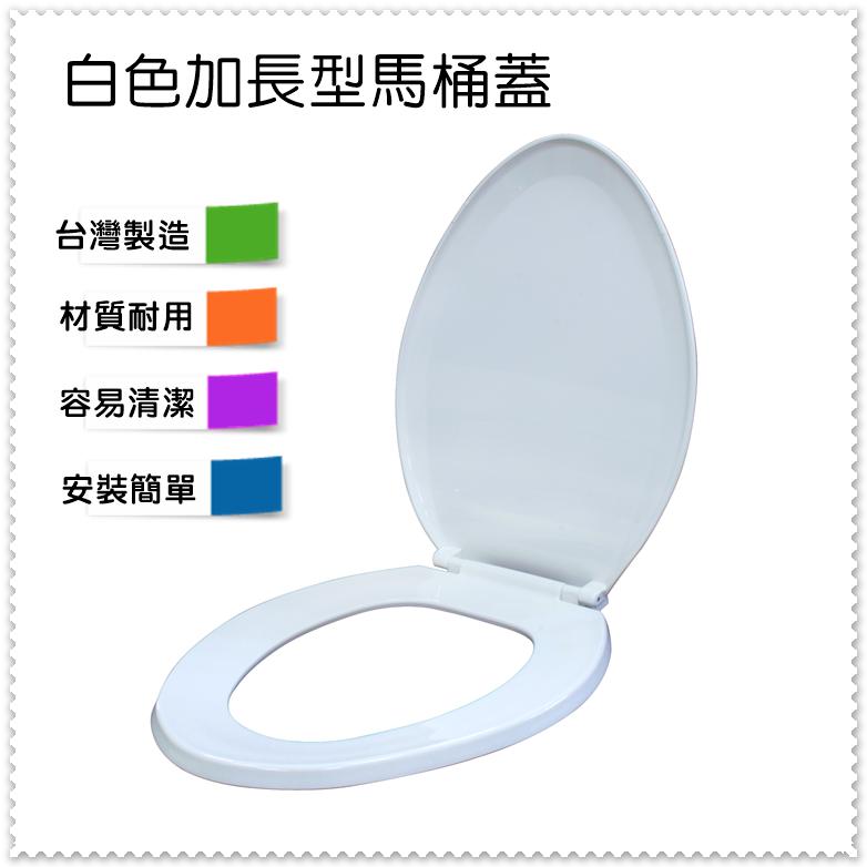 【凱樂絲】白色豪華塑膠加長型馬桶蓋-全新台灣製造,堅固耐用好清洗