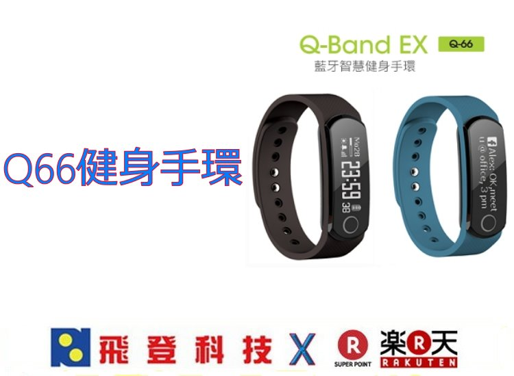 【輕巧健身手環】i-gotU Q-Band Q66 藍牙智慧手環 公司貨含稅開發票