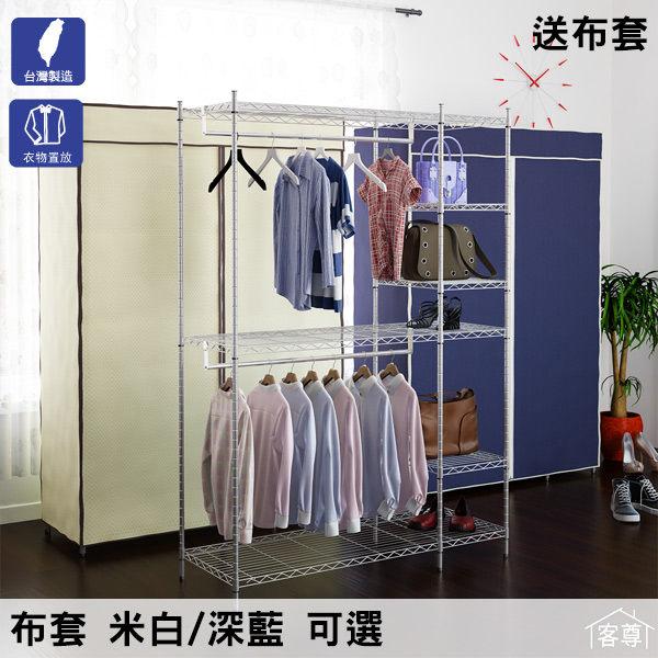 [LaMall優質生活館]☆免運費☆『防鏽防刮超亮鍍膜』小資型46x122x180h六層雙衣桿衣櫥(贈布套)/衣櫃
