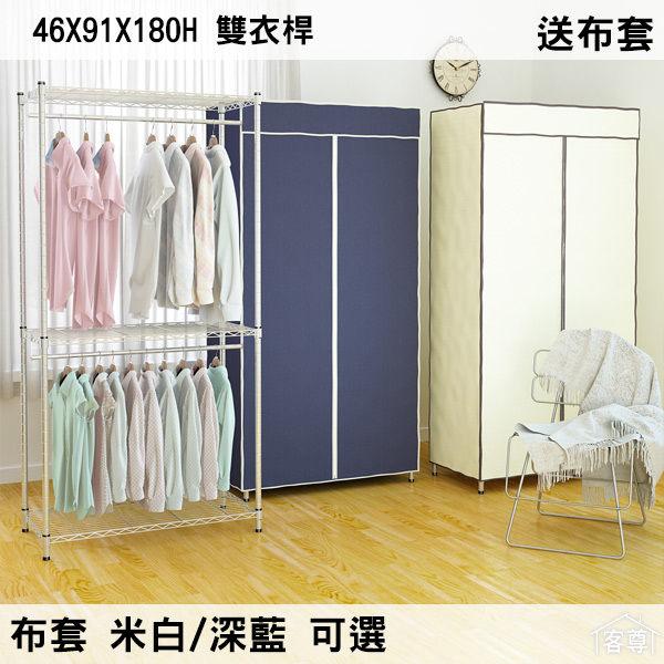 [LaMall優質生活館]☆免運費☆『防鏽防刮超亮鍍膜』小資型46x91x180h雙衣桿衣櫥(送布套)衣櫥/衣櫃