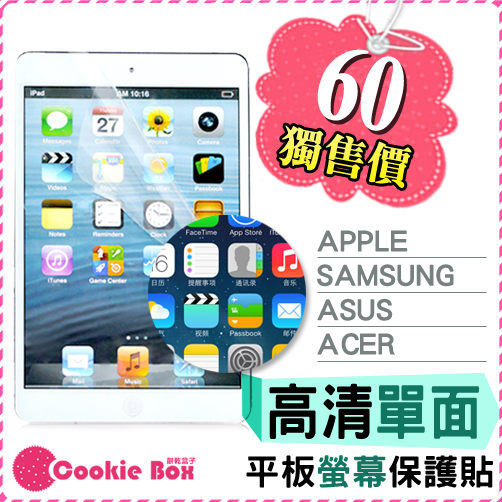 *餅乾盒子* 高清 高畫質 亮面 平板 螢幕 保護貼 保護膜 New iPad 2 3 4 5 air mini 2 ASUS ME371 A1 Tab2 7吋 Tab3 7.0 Tab3 8.0 N..