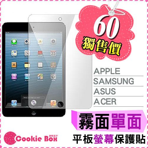 *餅乾盒子* 磨砂 霧面 防指紋 平板 螢幕 保護貼 保護膜 New iPad 2 3 4 5 air mini 2 ASUS ME371 A1 Tab2 7吋 Tab3 7.0 Tab3 8.0 N..