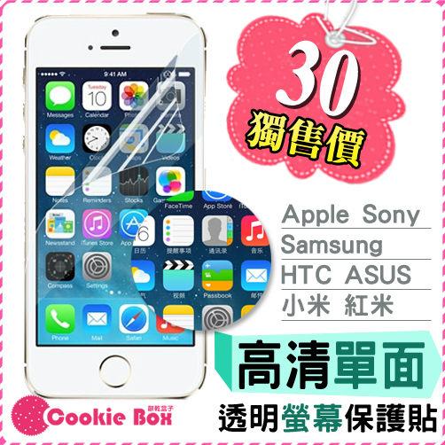 *餅乾盒子* 高清 亮面 手機 螢幕 保護貼 保護膜 Xperia Z1 Z2 Z3 Z Ultra C3 前膜 單面 清晰 - SONY 購買區