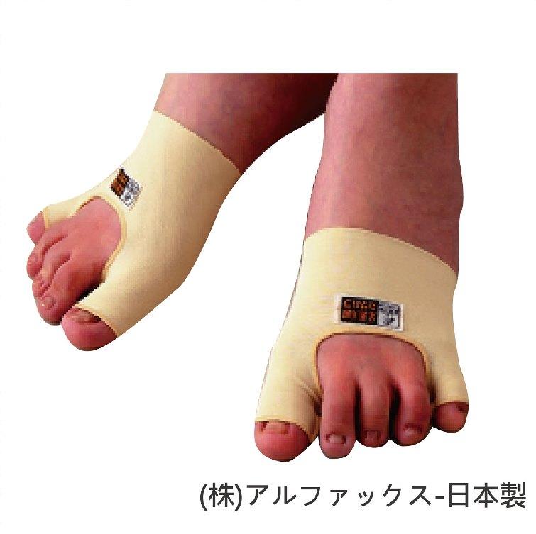 護具 護套 護襪 - 拇指外翻小指內彎適用 日本製 [180.181]