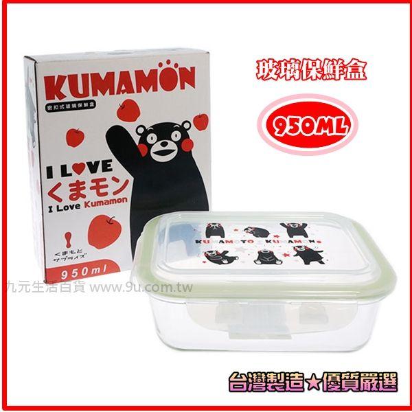 【九元生活百貨】熊本熊 密扣式玻璃保鮮盒/950ml 玻璃便當盒 Kumamon