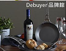 DEBUYER 、 鐵鍋  、 畢耶鍋 、 巴黎鐵塔  、平底鍋 、 煎鍋 、法國