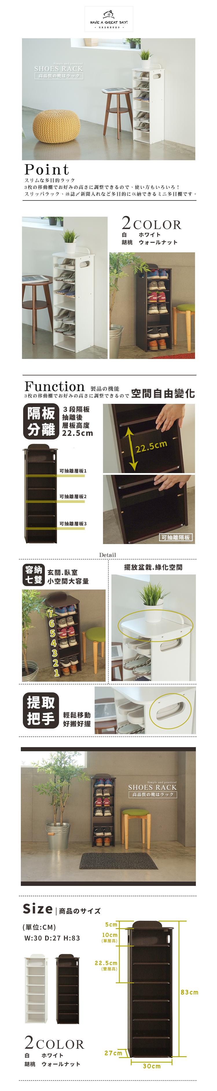 完美主義-鞋櫃-鞋架-室內拖收納-韓系品味簡約7層鞋櫃