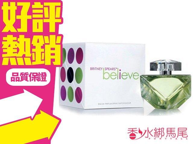 ?香水綁馬尾? Britney Spears Believe 小甜甜信仰 女性淡香水 30ml