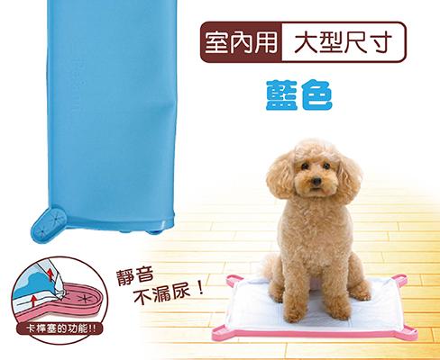 日本Tarky專利攜帶型室內用矽膠便盆-專利矽膠便盆(居家型)-藍色大型尺寸