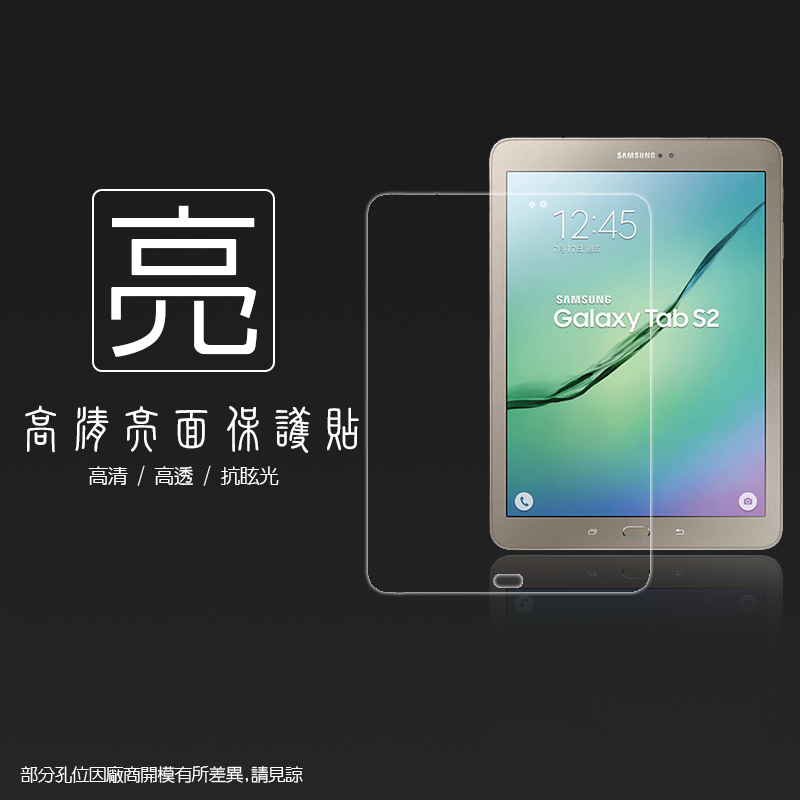 亮面螢幕保護貼 SAMSUNG Galaxy Tab S2 9.7吋 T815 (LTE 版) 平板保護貼