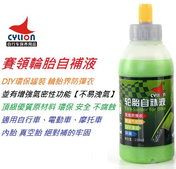 【意生】香港賽領CYLION 輪胎自補液 150ml 補胎液 自動補胎液 自動修護液 自行車 電動車 摩托車 機車用