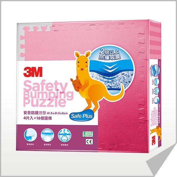 【 safetylite安心生活館】《下單現折100》3M 兒童安全防撞地墊-粉紅(61.5cm)-預購款