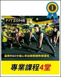 WorldGym世界健身俱樂部 Pickup店 TOP1 FITZONE專業課程4堂課