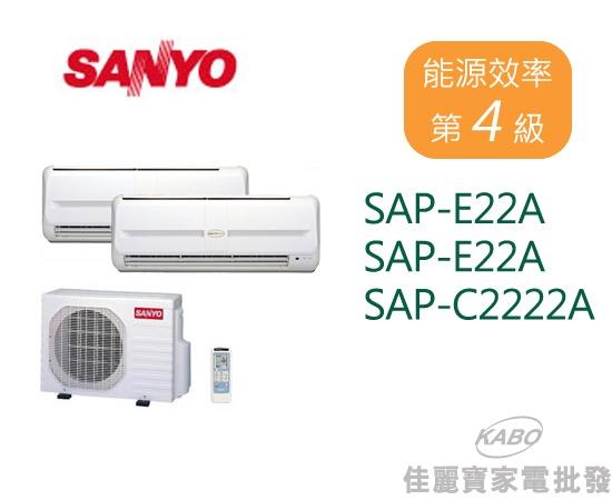 【佳麗寶】-(含標準安裝)三洋定頻分離式一對二冷氣(約適用4~5坪x2)-SAP-E22Ax2/SAP-C2222A