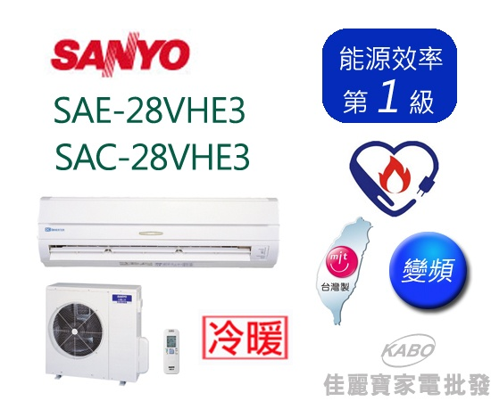 [佳麗寶】-[全館空調送基本安裝+舊機回收]三洋變頻分離式一對一冷暖(約適用5~6坪)SAC-28VHE3 / SAE-28VHE3
