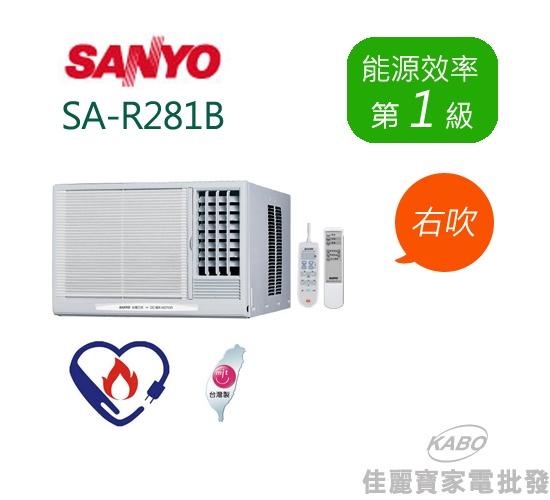 【佳麗寶】-(含標準安裝)三洋窗型冷氣(約適用5~6坪)-SA-L281B(左吹) / SA-R281B(右吹)
