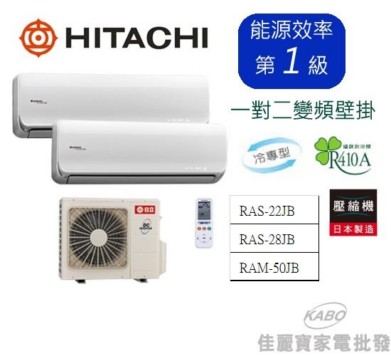 【佳麗寶】-(含標準安裝)日立頂級系列一對二冷專RAS-22JB+RAS-28JB+RAM-50JB『RAS-22JK+RAS-28JK+RAM-50JK』